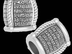 Православная серебряная Бусина  «Отче наш»