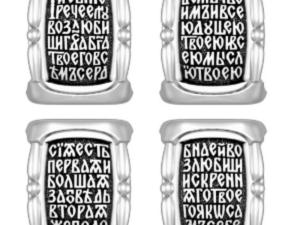 """Православная серебряная Бусина """"Возлюби ближнего своего"""""""