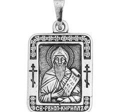 Именная нательная икона Святой равноапостольный Кирилл Учитель Словенский ПС-42